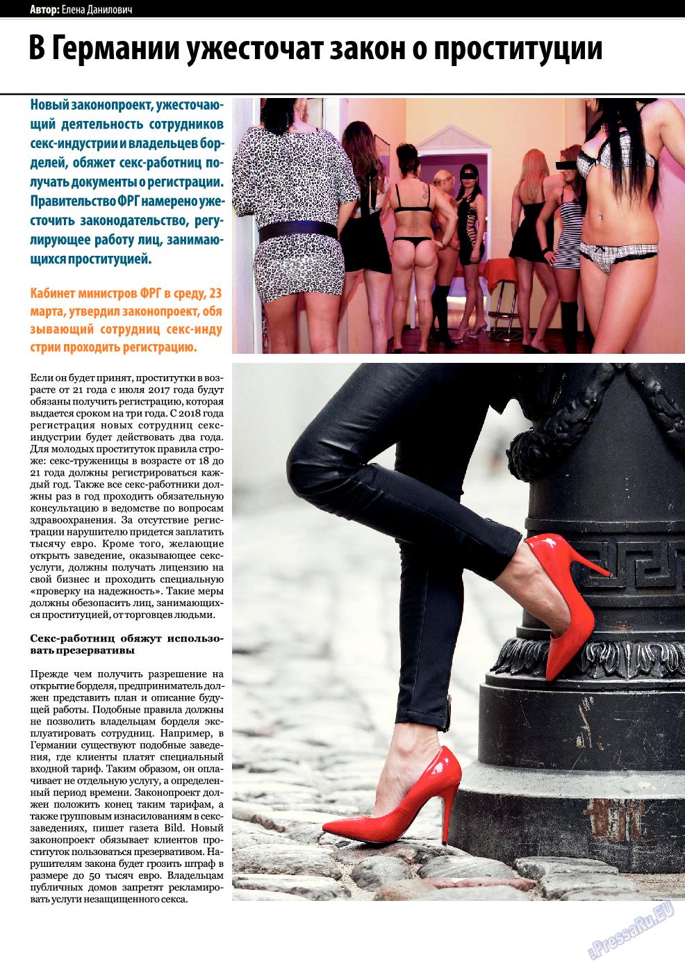 Берлинский телеграф (журнал). 2016 год, номер 13, стр. 25