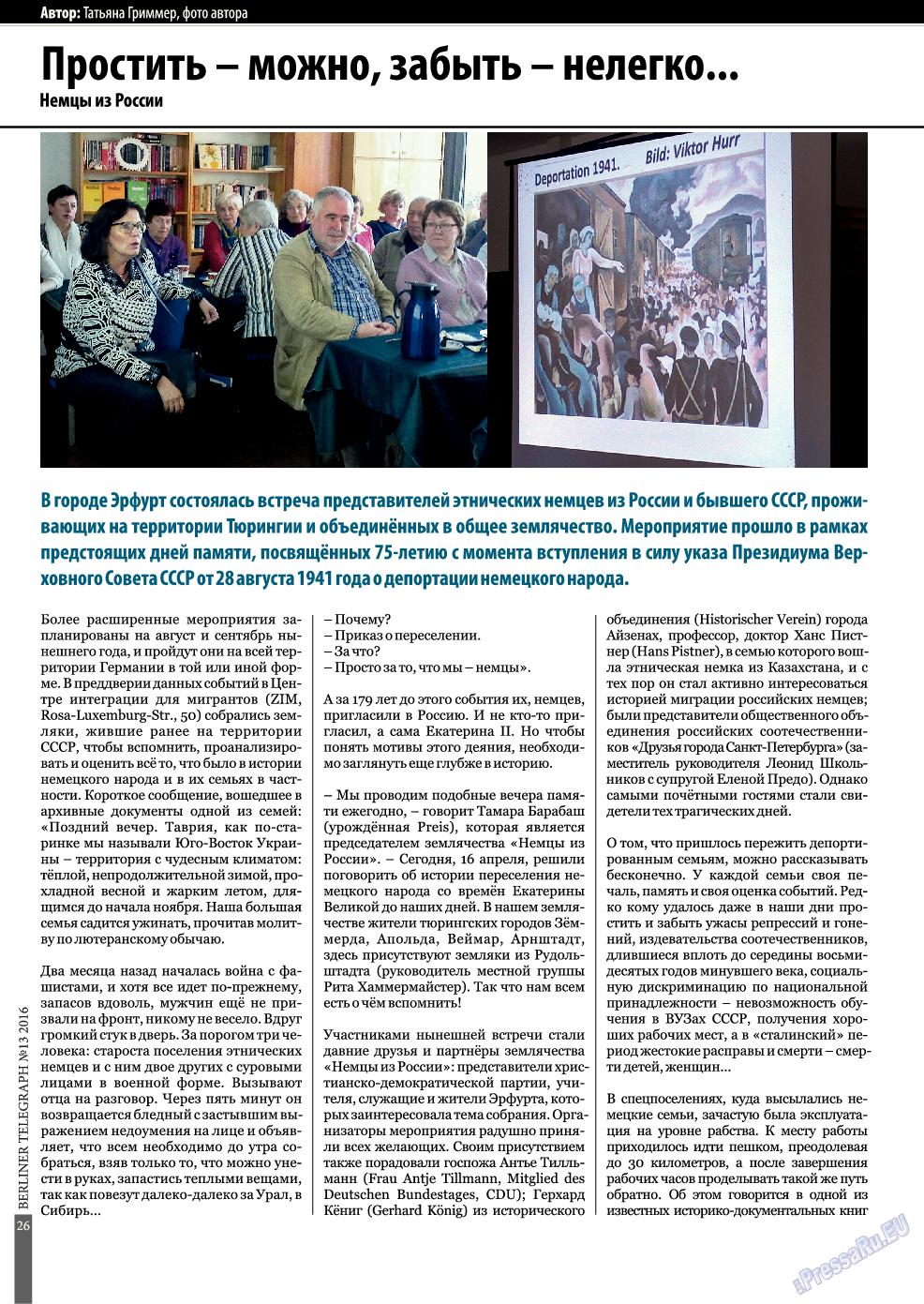 Берлинский телеграф (журнал). 2016 год, номер 13, стр. 26