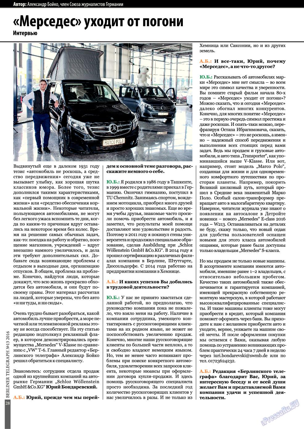 Берлинский телеграф (журнал). 2016 год, номер 13, стр. 28