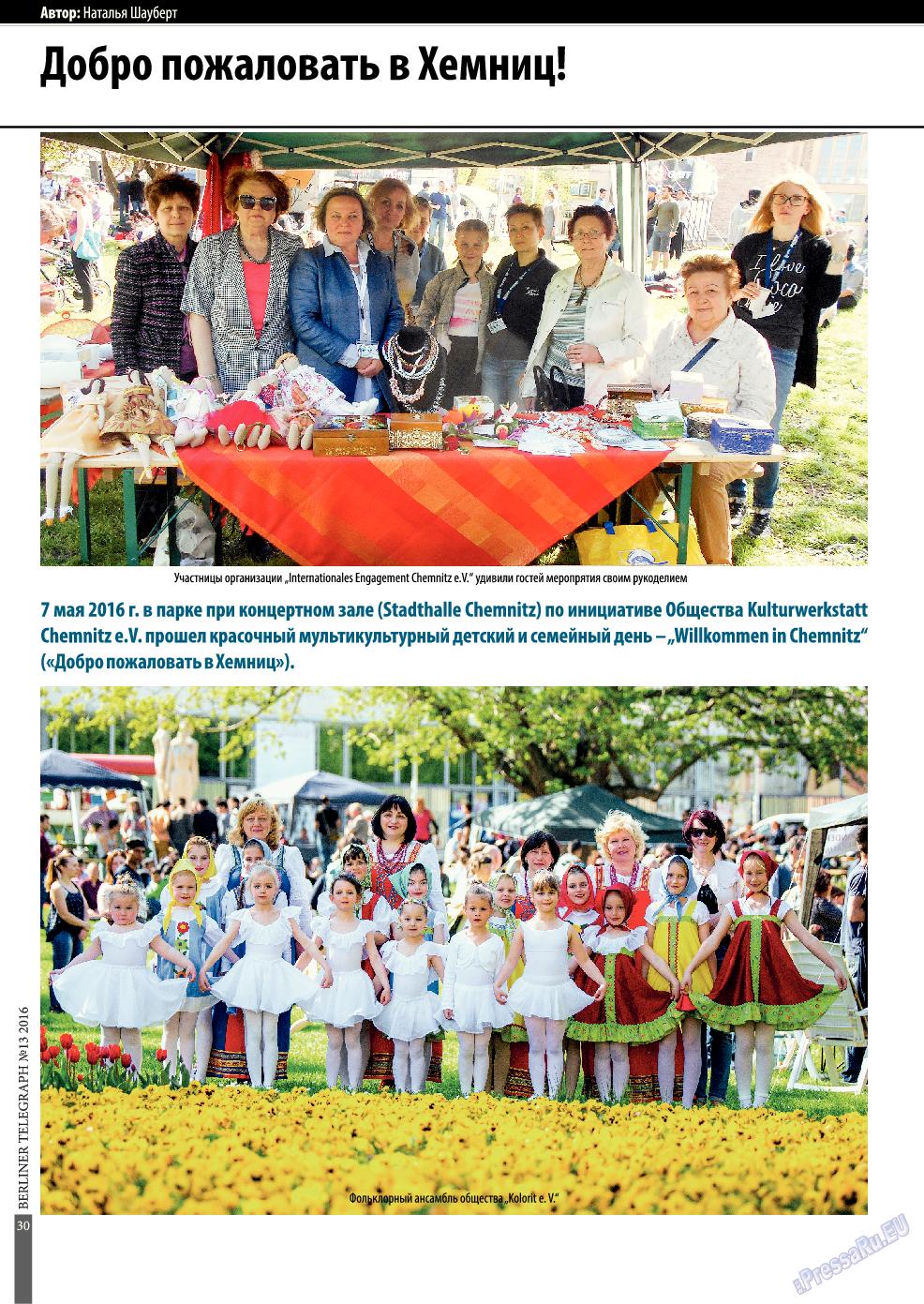 Берлинский телеграф (журнал). 2016 год, номер 13, стр. 30