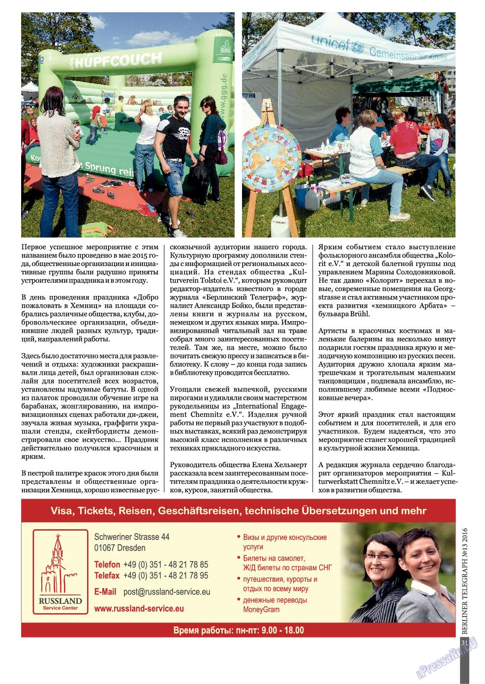 Берлинский телеграф (журнал). 2016 год, номер 13, стр. 31
