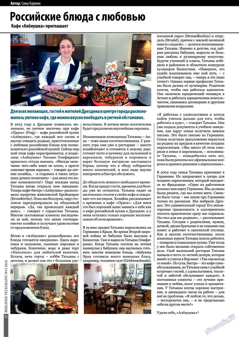 Берлинский телеграф (журнал). 2016 год, номер 13, стр. 32