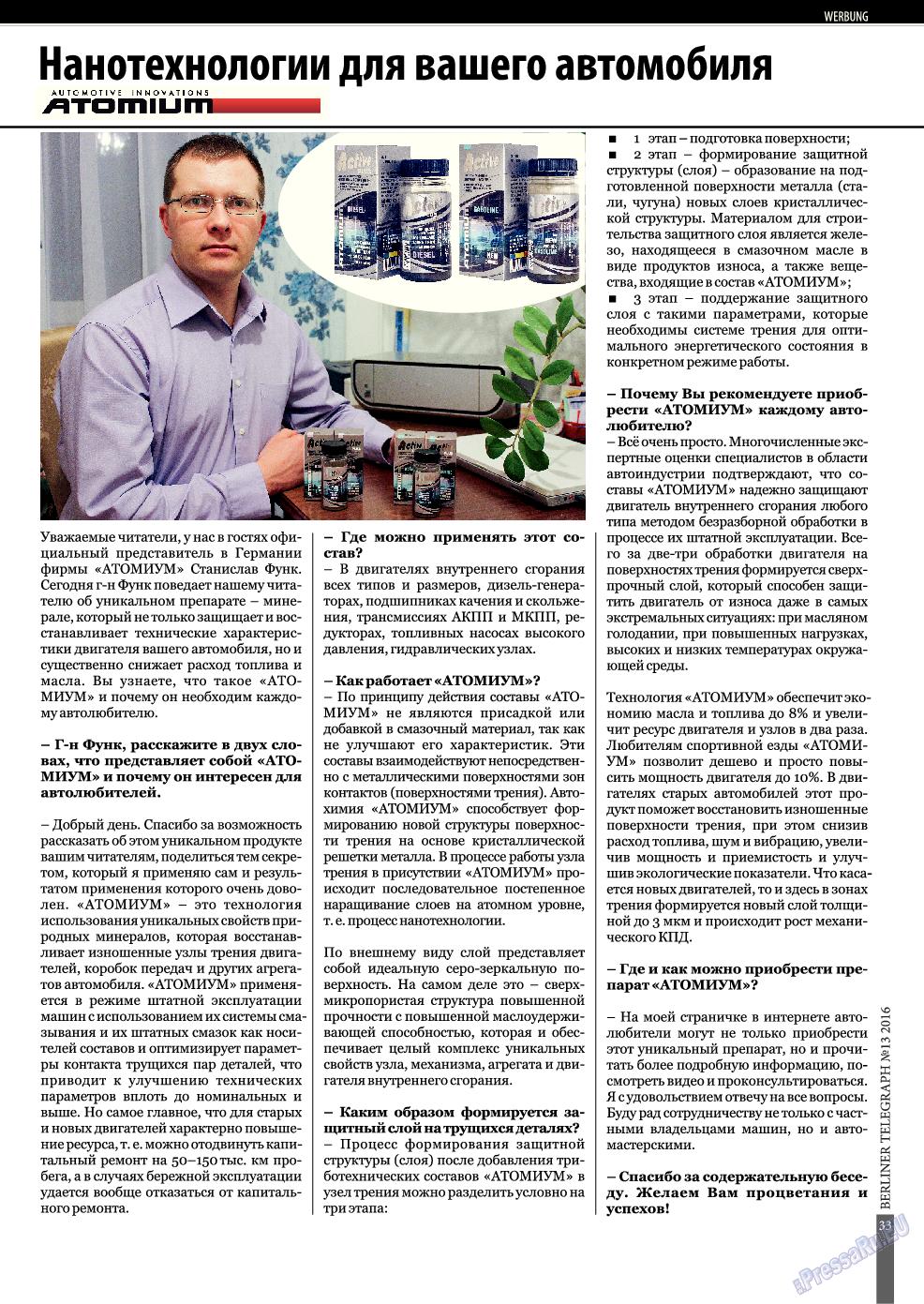 Берлинский телеграф (журнал). 2016 год, номер 13, стр. 33