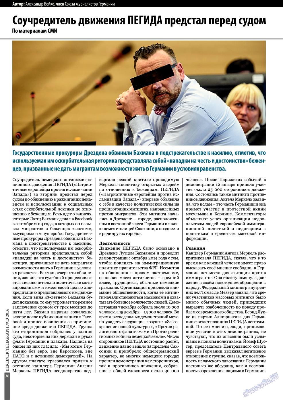 Берлинский телеграф (журнал). 2016 год, номер 13, стр. 36