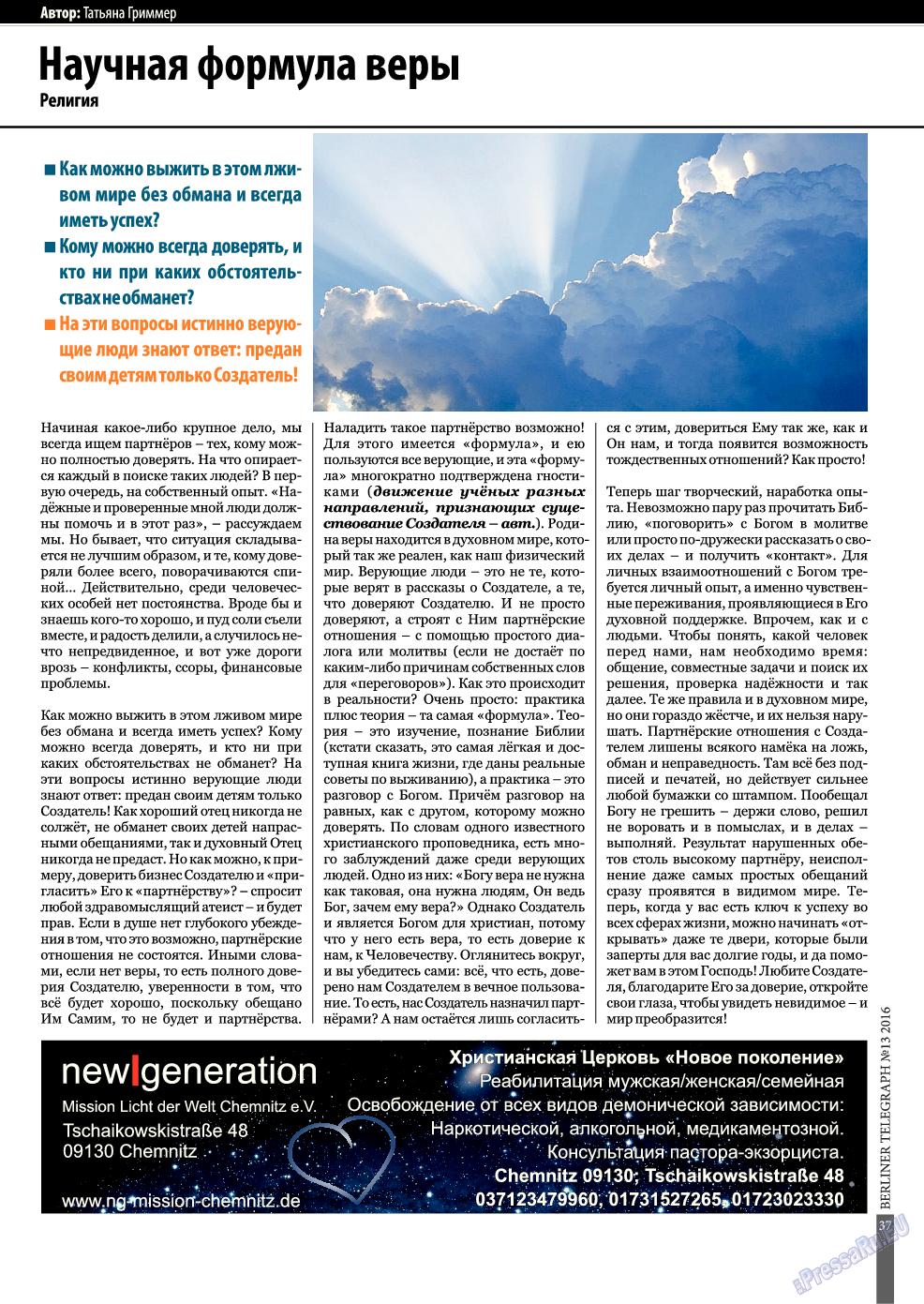Берлинский телеграф (журнал). 2016 год, номер 13, стр. 37