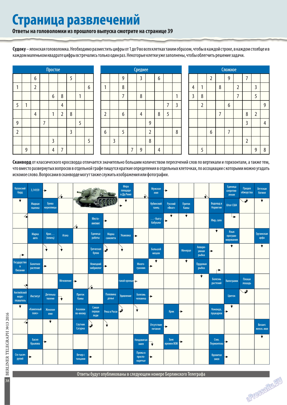Берлинский телеграф (журнал). 2016 год, номер 13, стр. 38