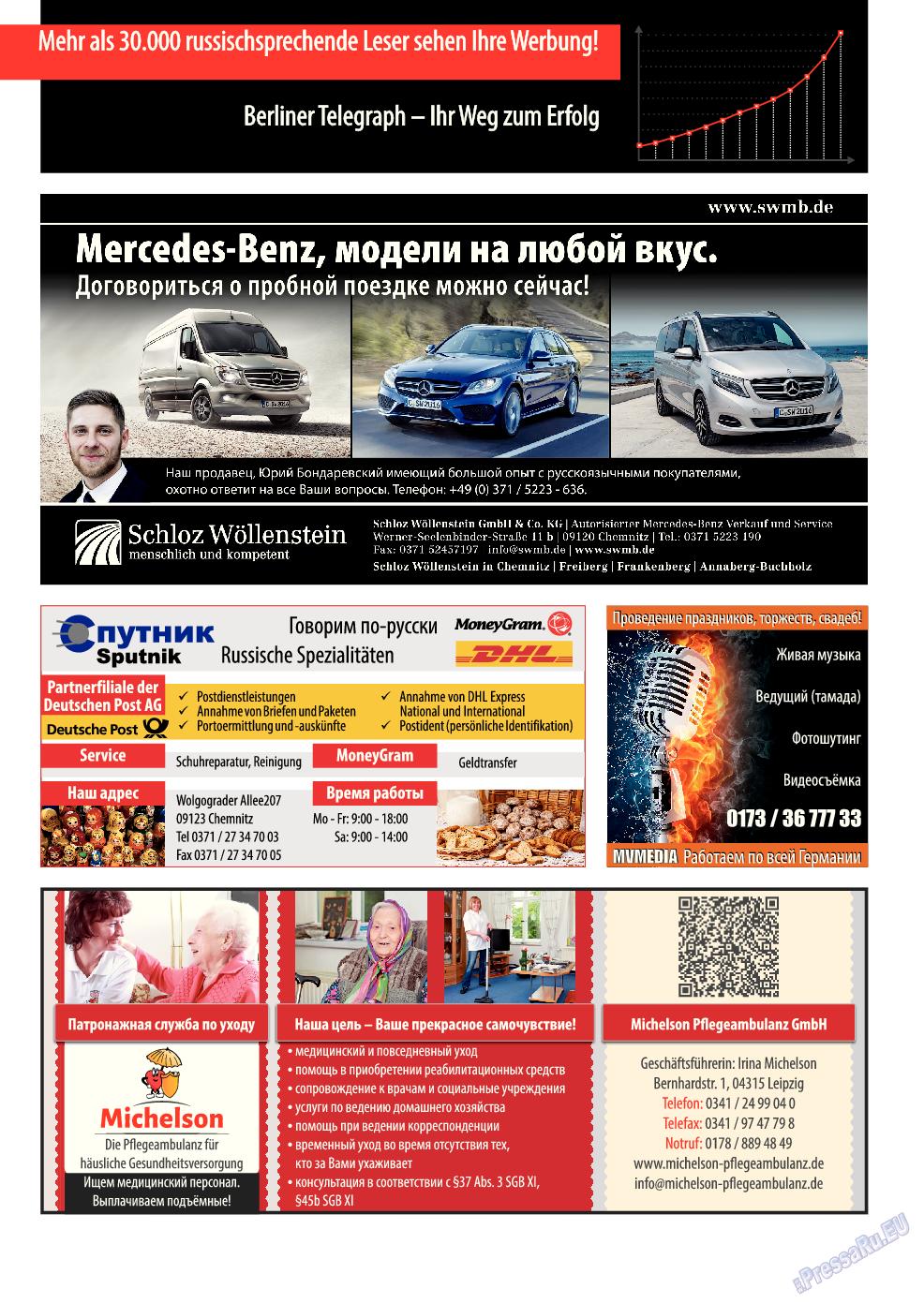 Берлинский телеграф (журнал). 2016 год, номер 13, стр. 40