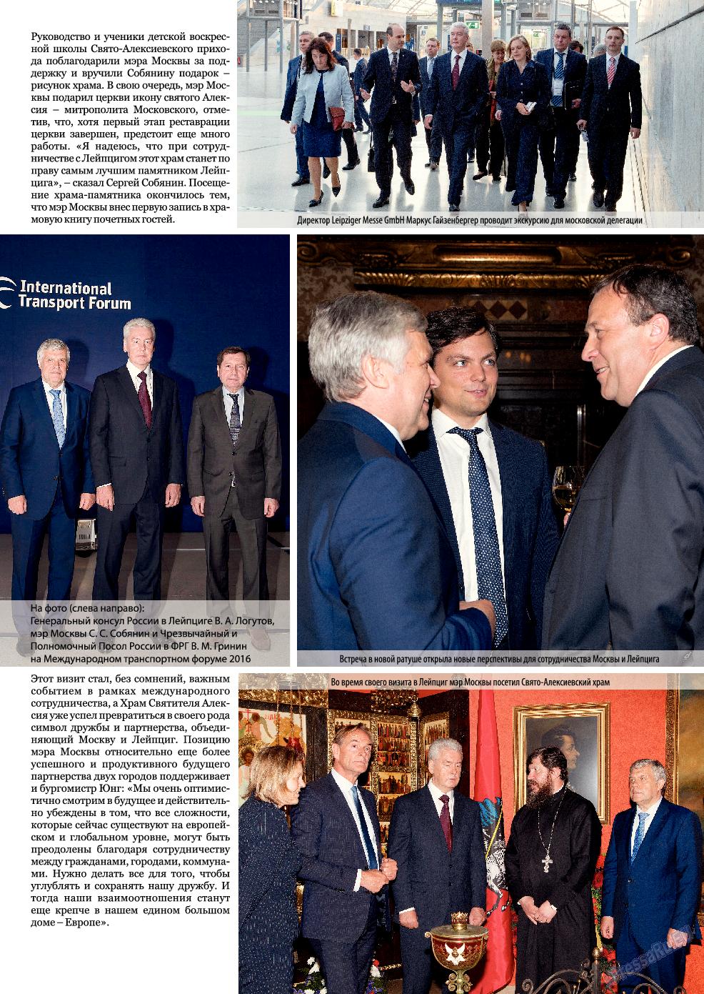 Берлинский телеграф (журнал). 2016 год, номер 13, стр. 5