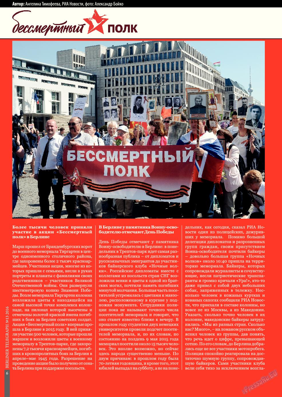 Берлинский телеграф (журнал). 2016 год, номер 13, стр. 6