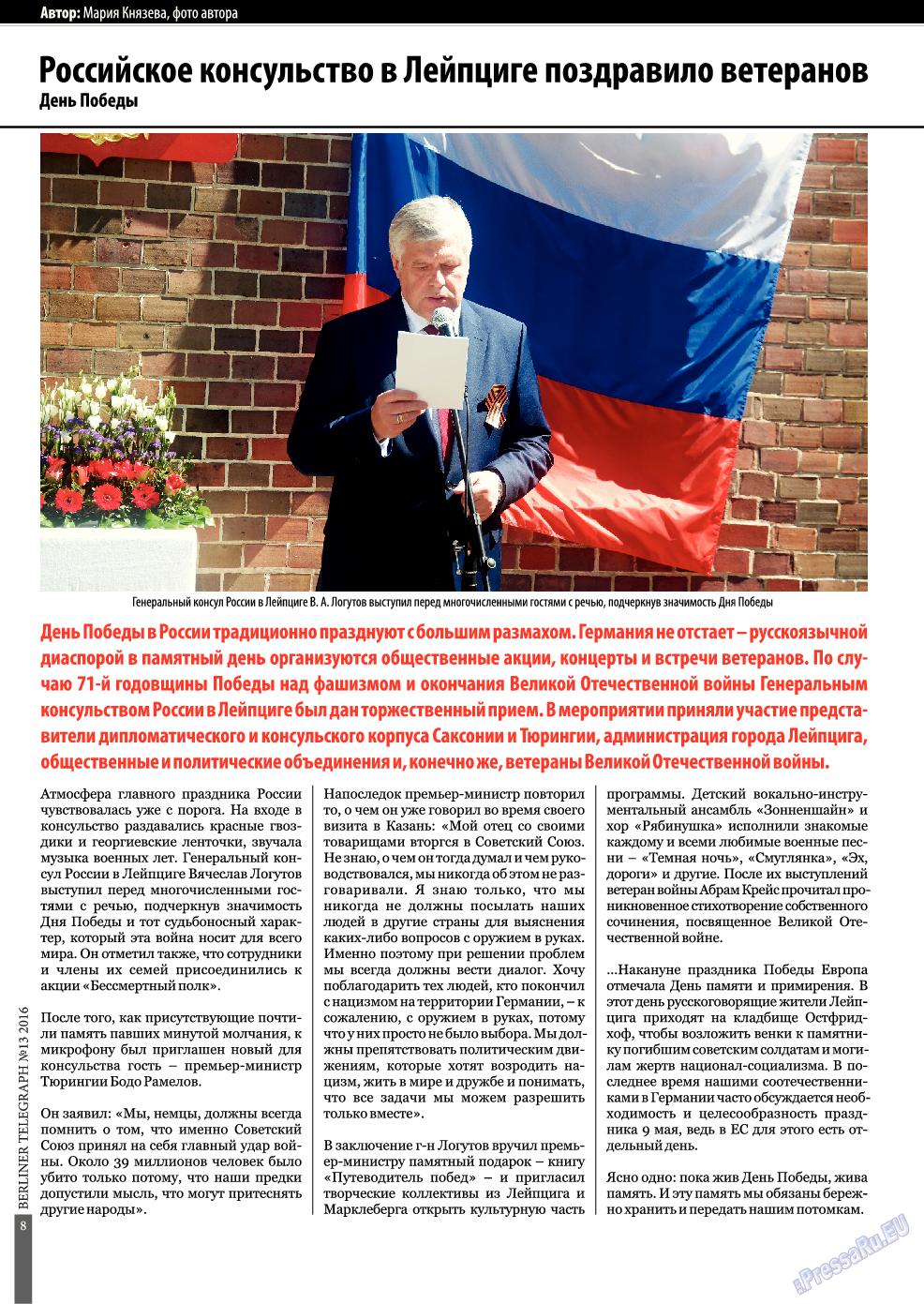 Берлинский телеграф (журнал). 2016 год, номер 13, стр. 8