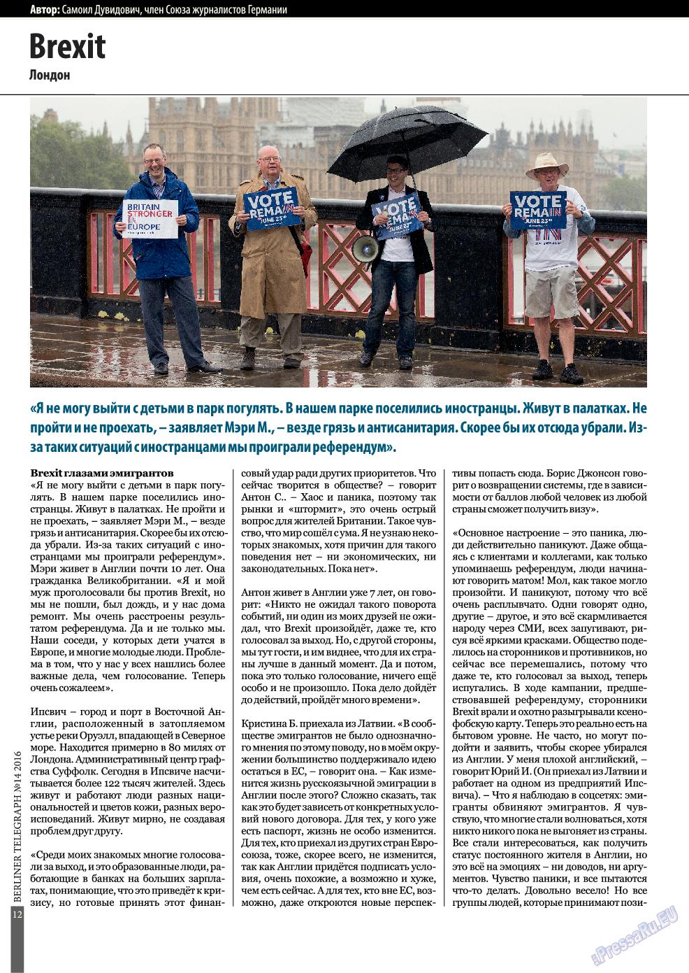 Берлинский телеграф (журнал). 2016 год, номер 14, стр. 12