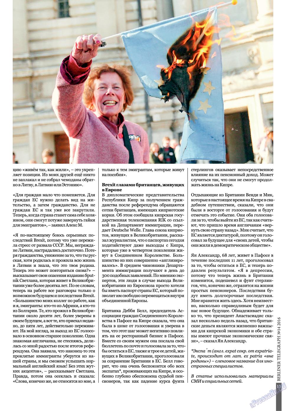 Берлинский телеграф (журнал). 2016 год, номер 14, стр. 13