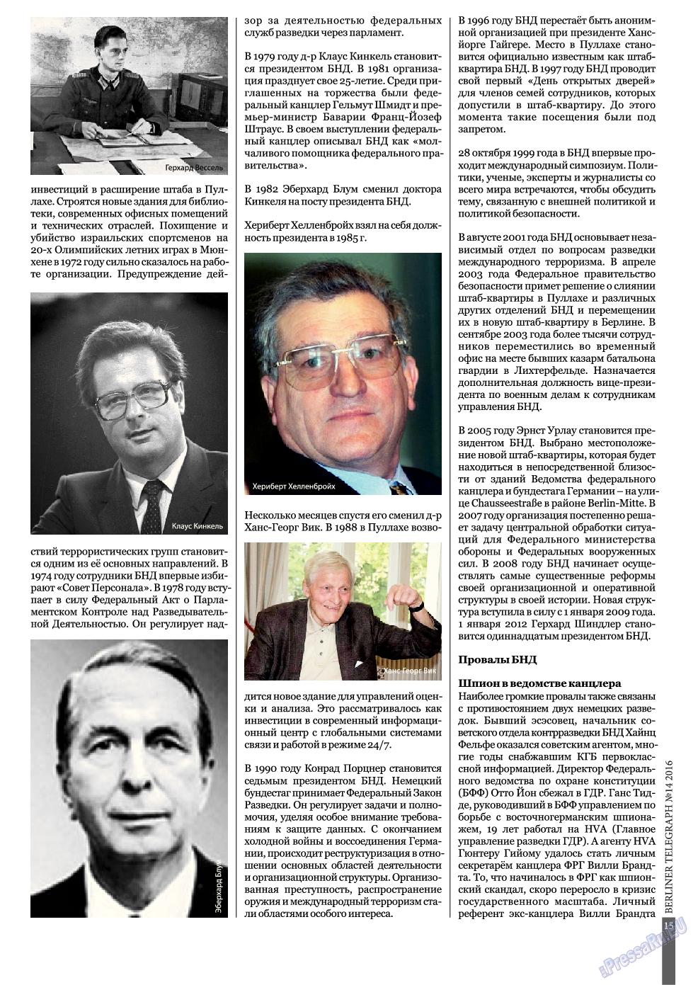 Берлинский телеграф (журнал). 2016 год, номер 14, стр. 15