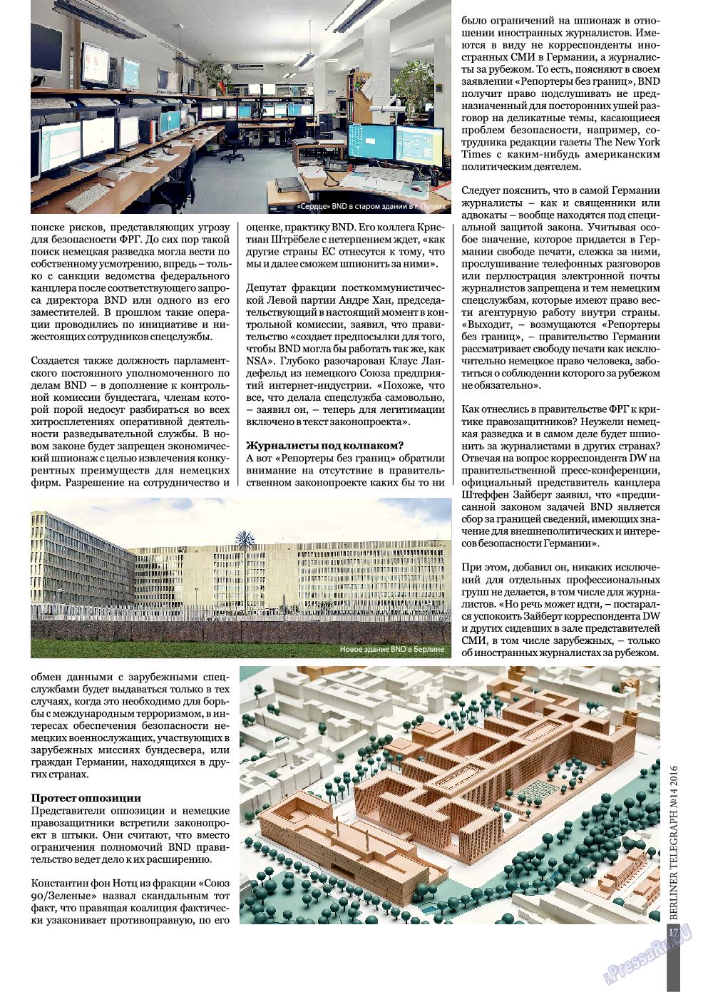 Берлинский телеграф (журнал). 2016 год, номер 14, стр. 17