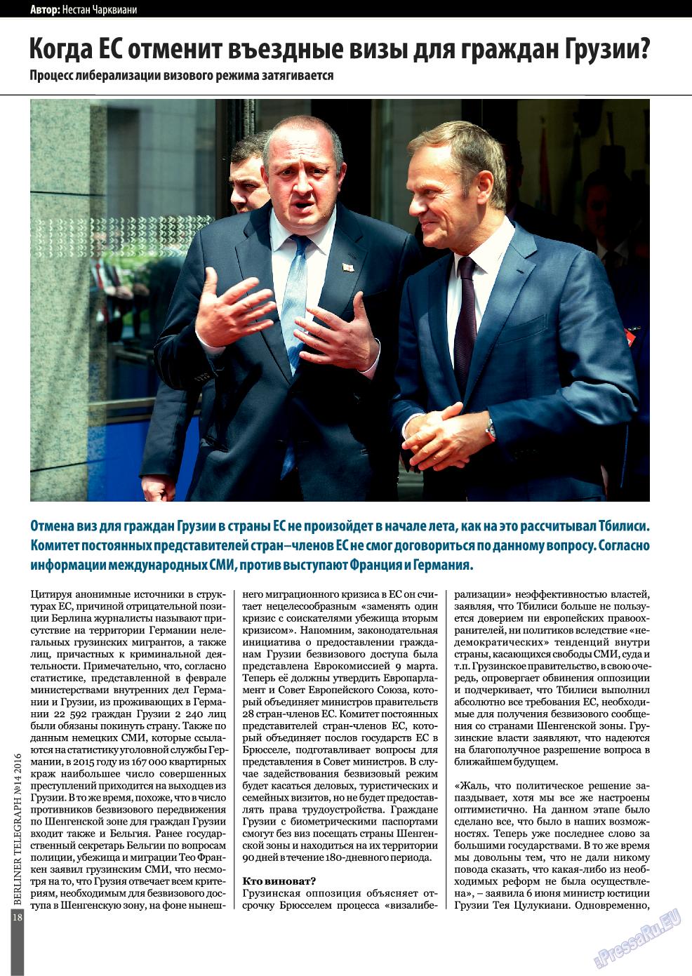 Берлинский телеграф (журнал). 2016 год, номер 14, стр. 18
