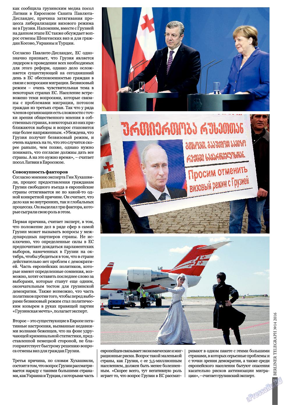 Берлинский телеграф (журнал). 2016 год, номер 14, стр. 19