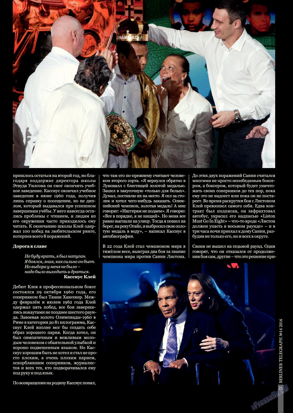 Берлинский телеграф (журнал). 2016 год, номер 14, стр. 21