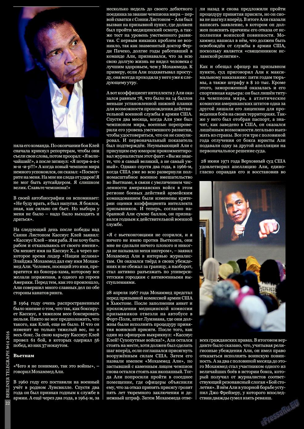 Берлинский телеграф (журнал). 2016 год, номер 14, стр. 22