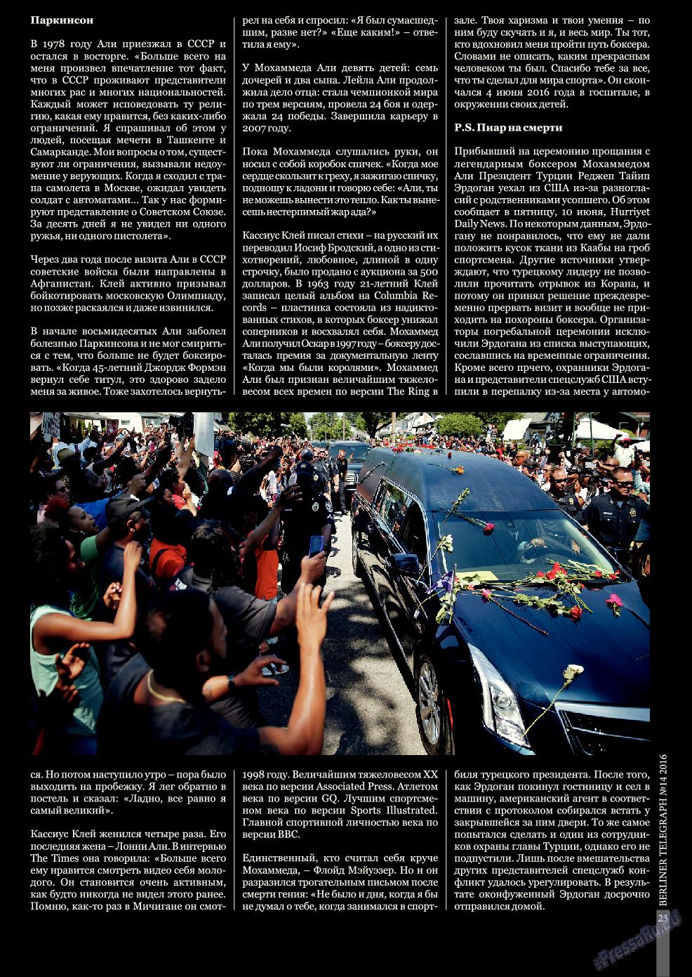 Берлинский телеграф (журнал). 2016 год, номер 14, стр. 23