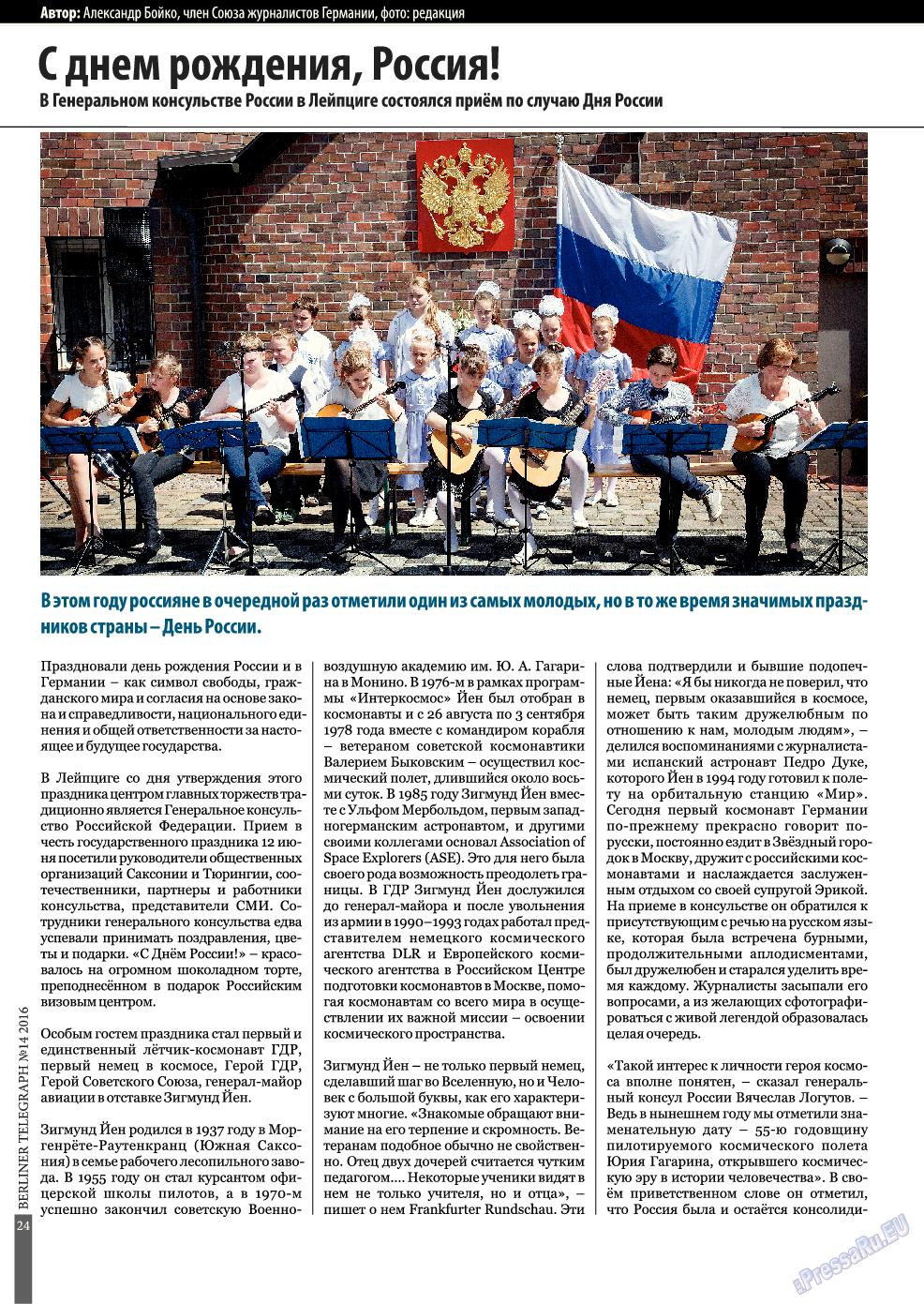 Берлинский телеграф (журнал). 2016 год, номер 14, стр. 24