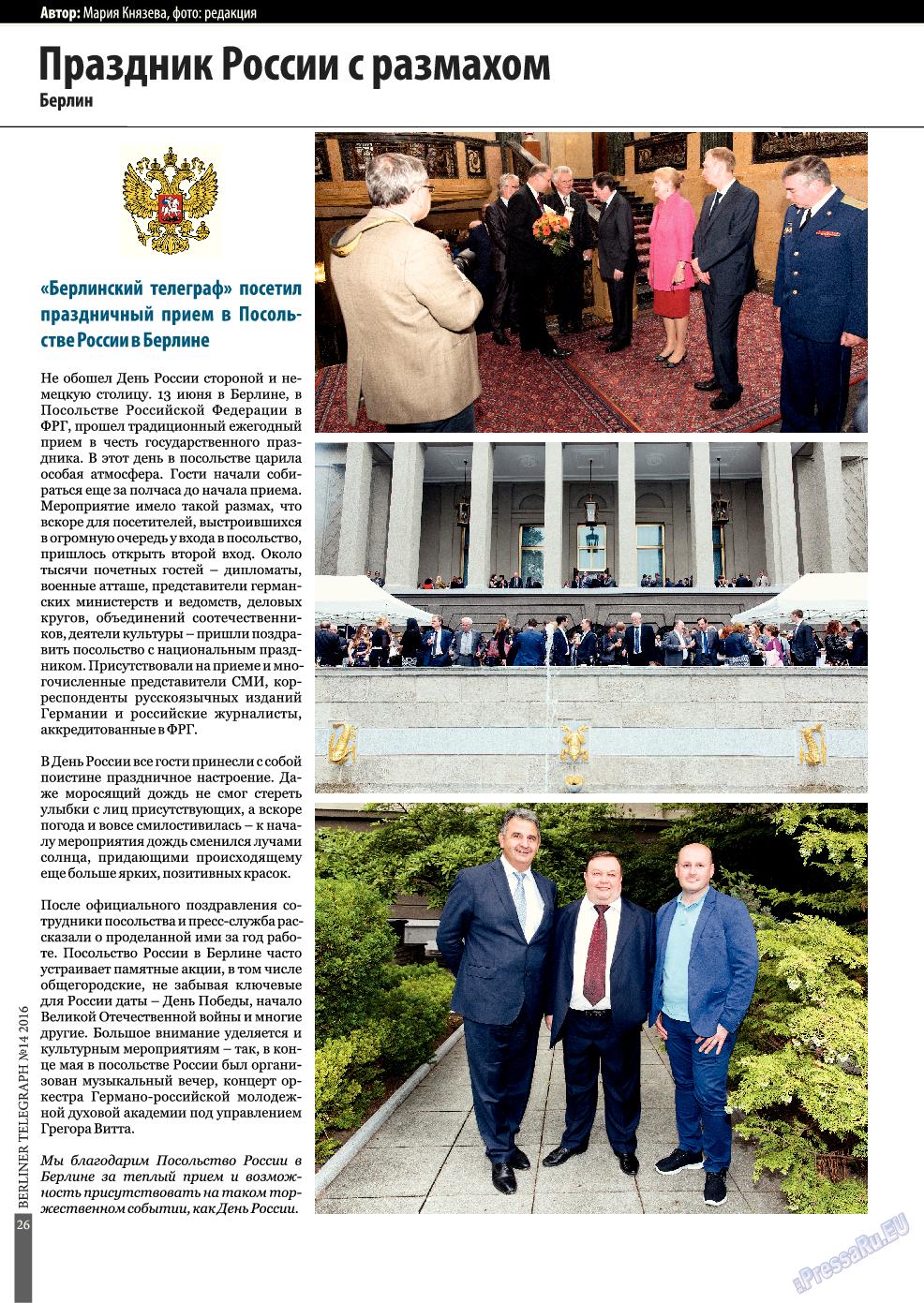 Берлинский телеграф (журнал). 2016 год, номер 14, стр. 26