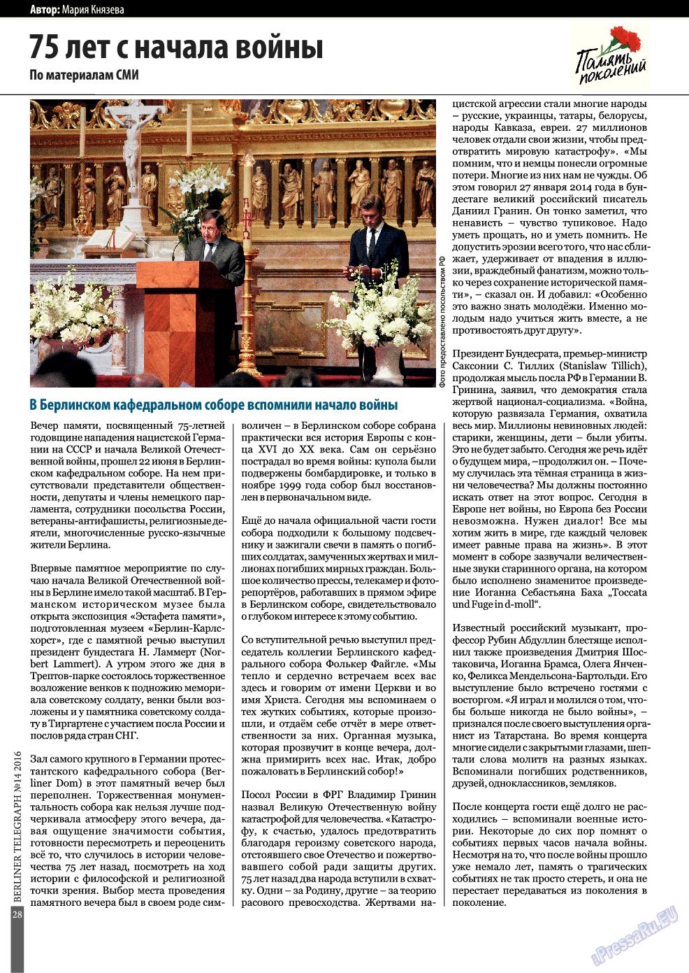 Берлинский телеграф (журнал). 2016 год, номер 14, стр. 28