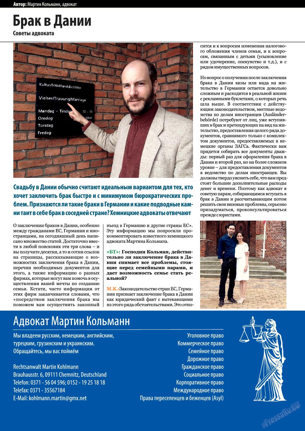 Берлинский телеграф (журнал). 2016 год, номер 14, стр. 29