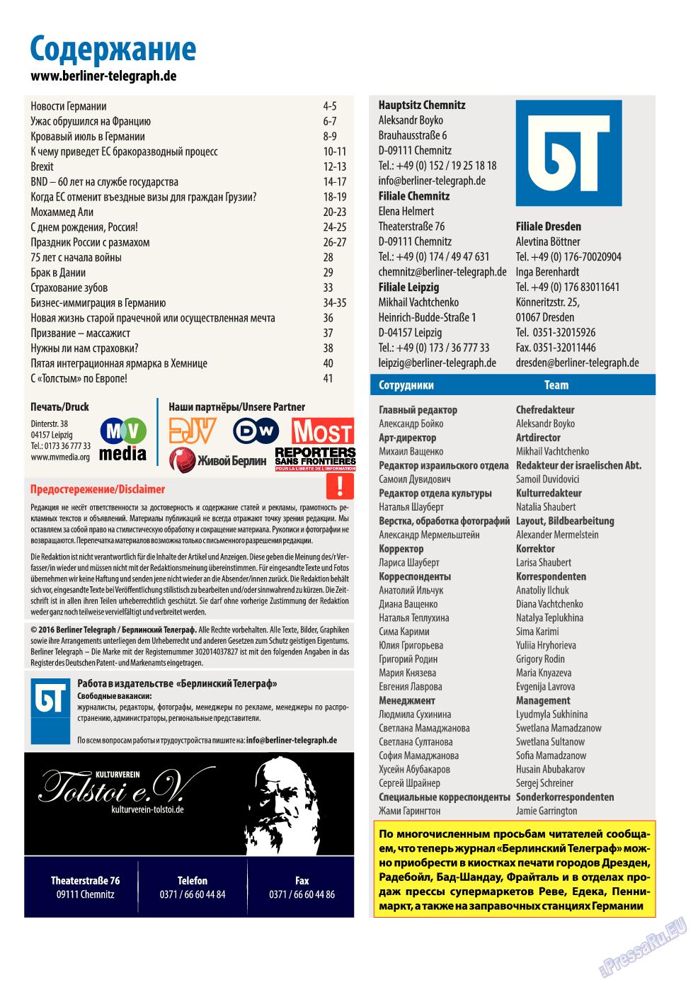Берлинский телеграф (журнал). 2016 год, номер 14, стр. 3