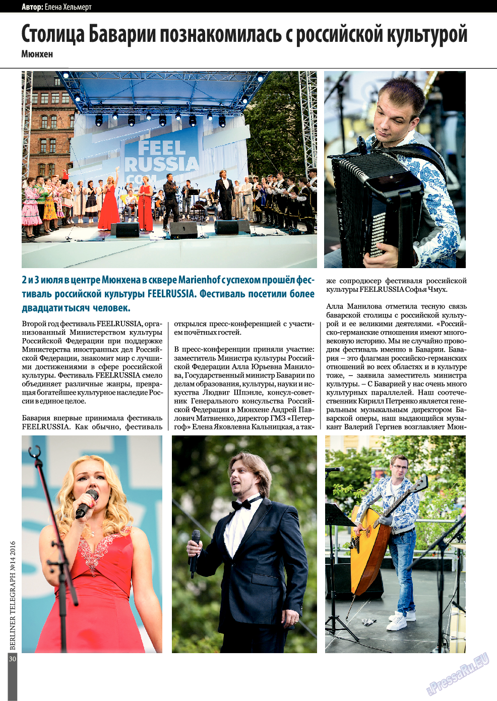 Берлинский телеграф (журнал). 2016 год, номер 14, стр. 30
