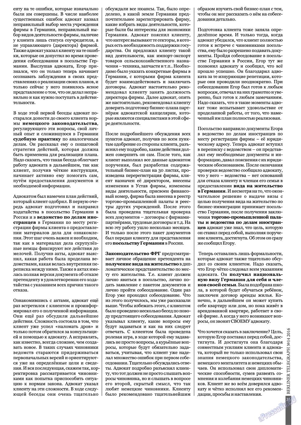 Берлинский телеграф (журнал). 2016 год, номер 14, стр. 35