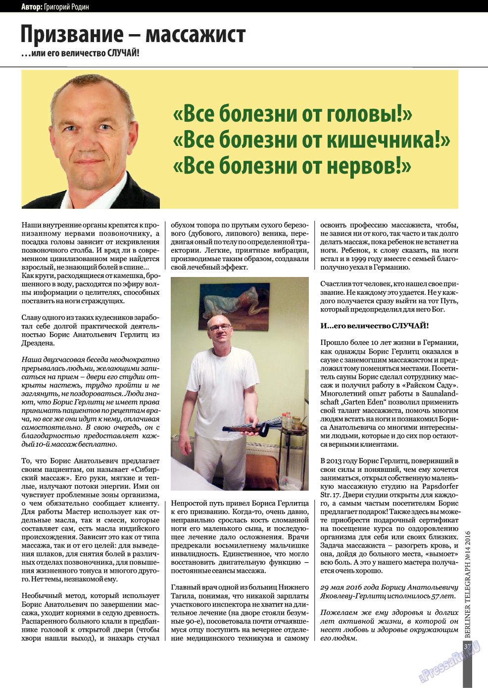 Берлинский телеграф (журнал). 2016 год, номер 14, стр. 37