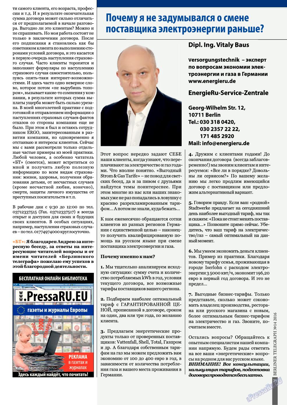 Берлинский телеграф (журнал). 2016 год, номер 14, стр. 39