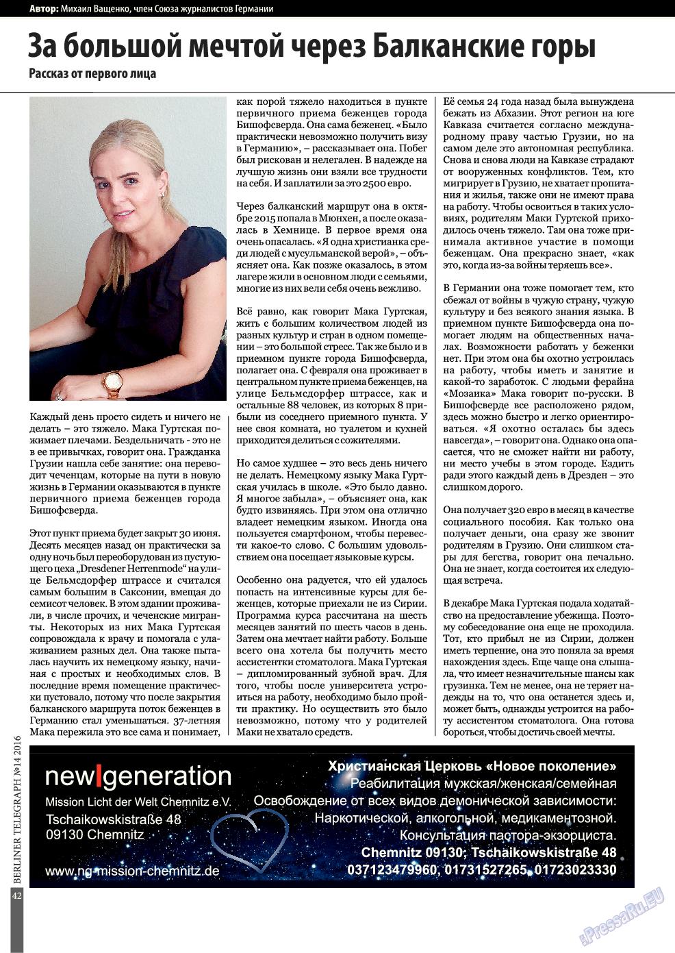 Берлинский телеграф (журнал). 2016 год, номер 14, стр. 42