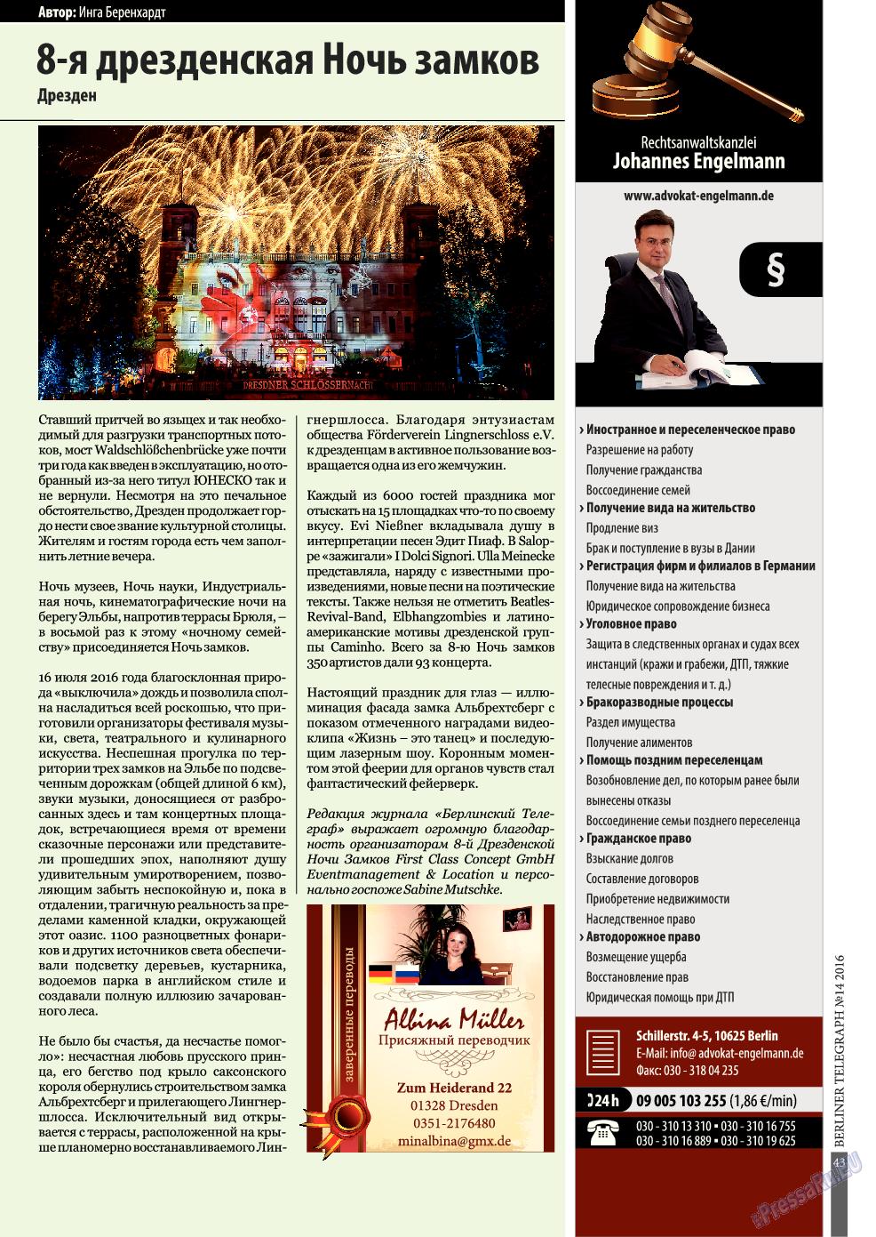 Берлинский телеграф (журнал). 2016 год, номер 14, стр. 43