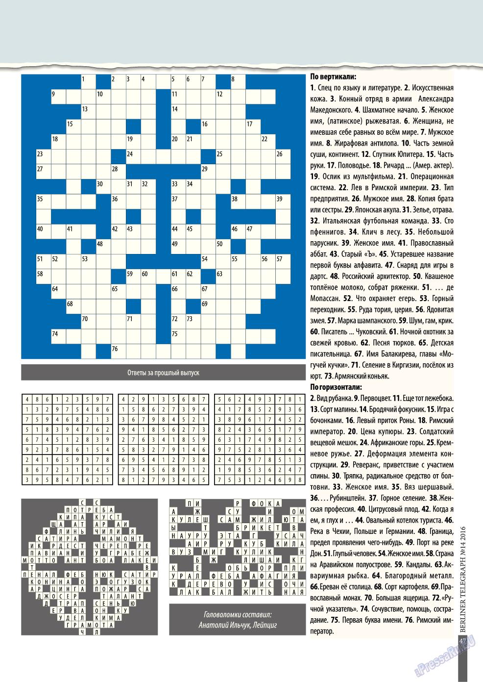 Берлинский телеграф (журнал). 2016 год, номер 14, стр. 47