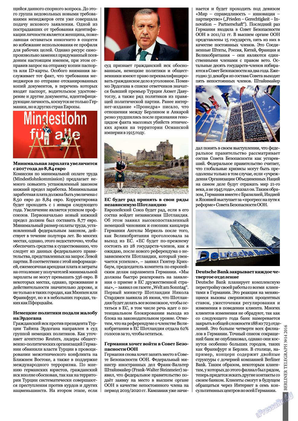Берлинский телеграф (журнал). 2016 год, номер 14, стр. 5