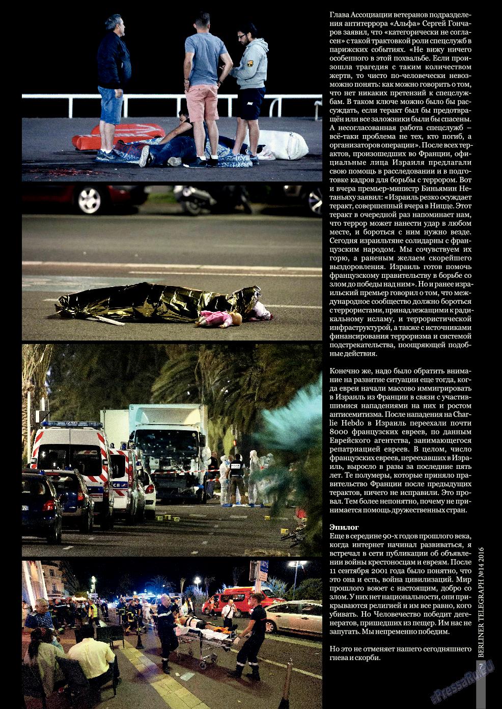 Берлинский телеграф (журнал). 2016 год, номер 14, стр. 7