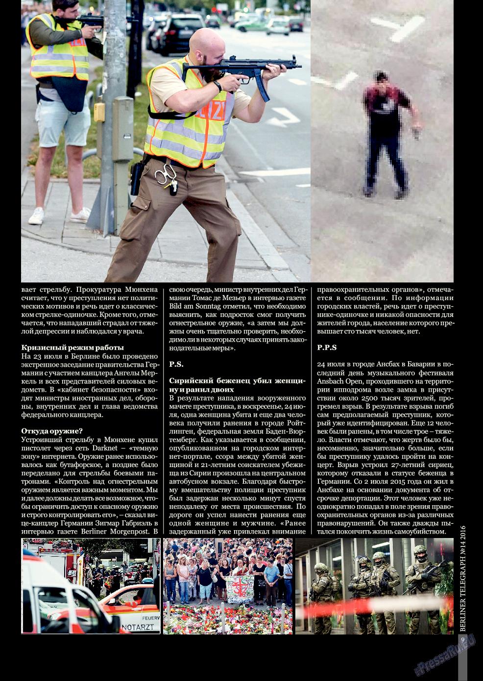 Берлинский телеграф (журнал). 2016 год, номер 14, стр. 9