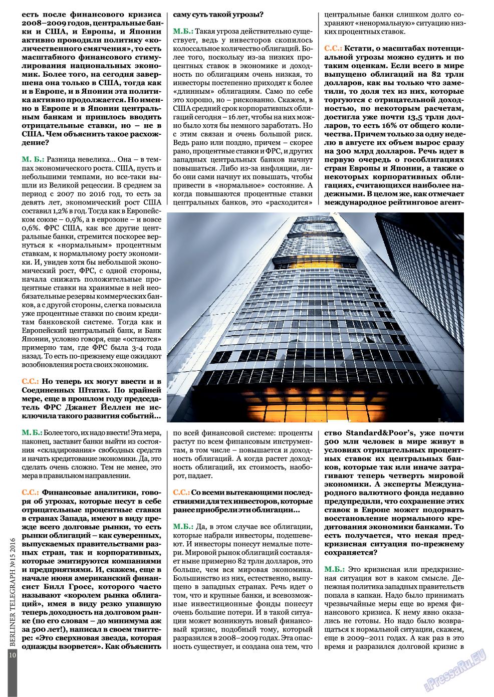 Берлинский телеграф (журнал). 2016 год, номер 15, стр. 10