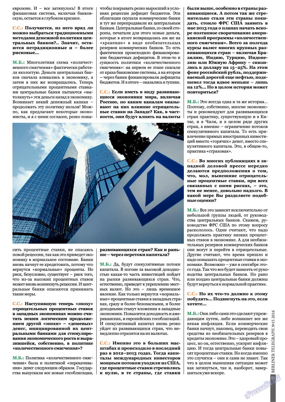 Берлинский телеграф (журнал). 2016 год, номер 15, стр. 11