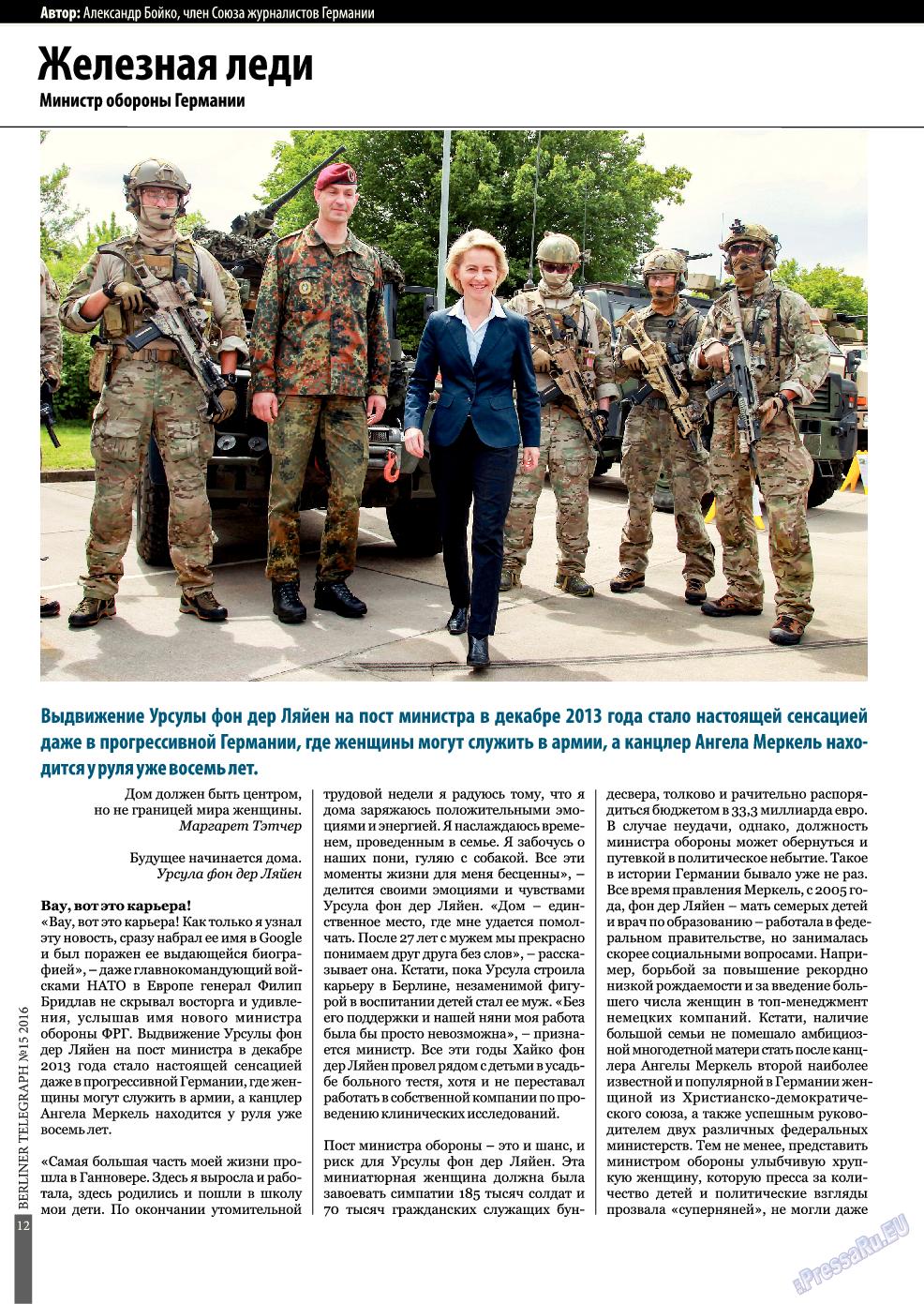 Берлинский телеграф (журнал). 2016 год, номер 15, стр. 12