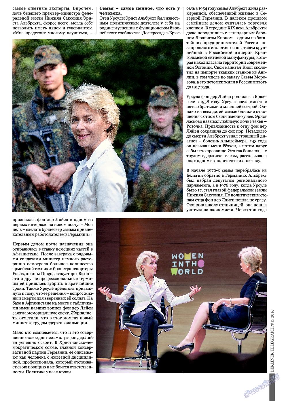 Берлинский телеграф (журнал). 2016 год, номер 15, стр. 13