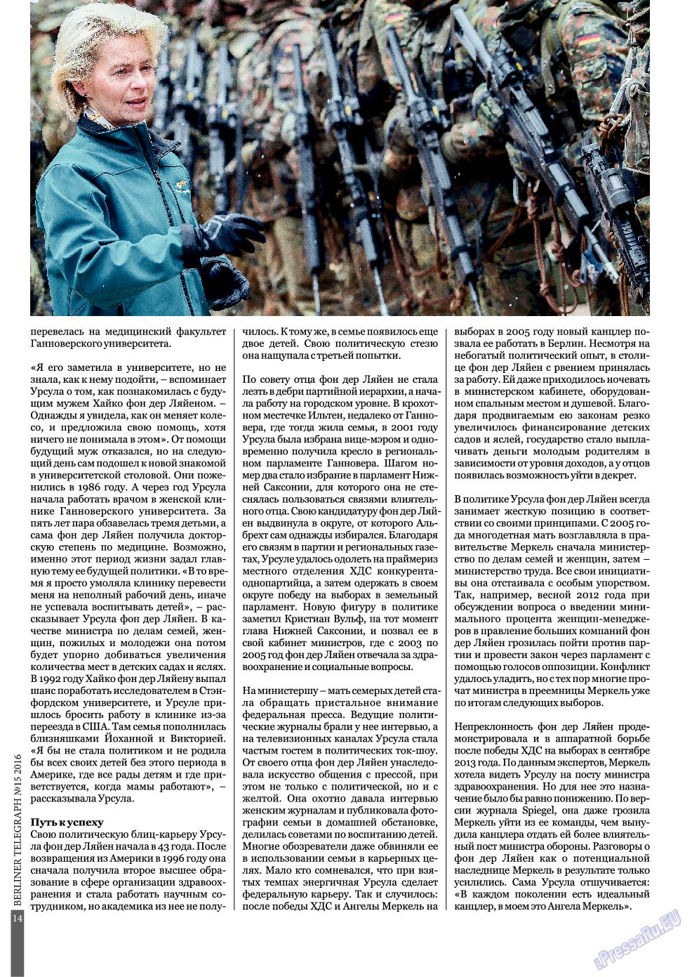 Берлинский телеграф (журнал). 2016 год, номер 15, стр. 14