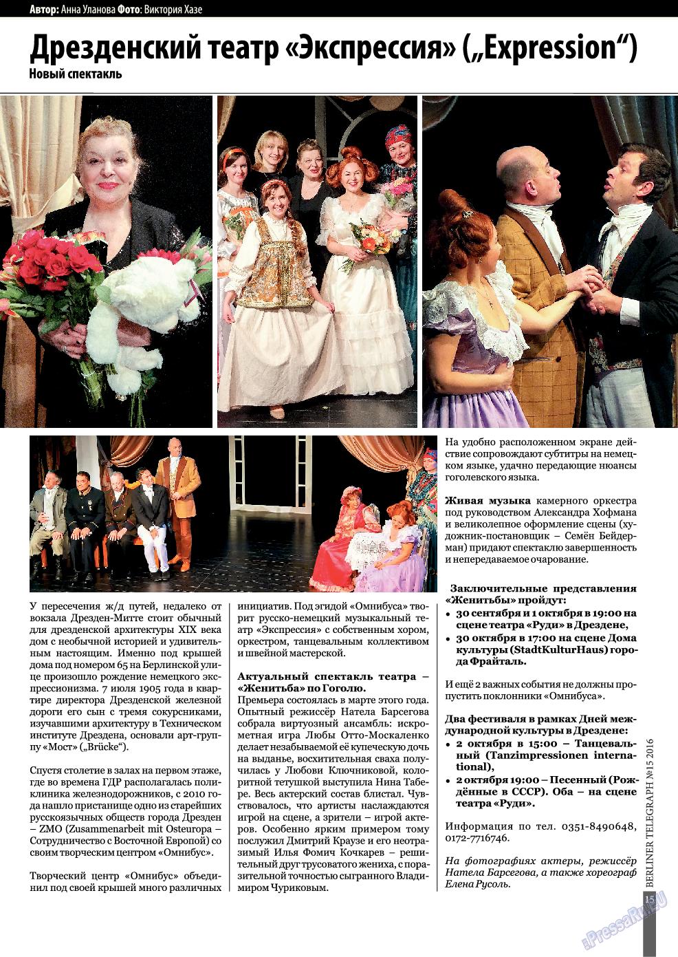 Берлинский телеграф (журнал). 2016 год, номер 15, стр. 15