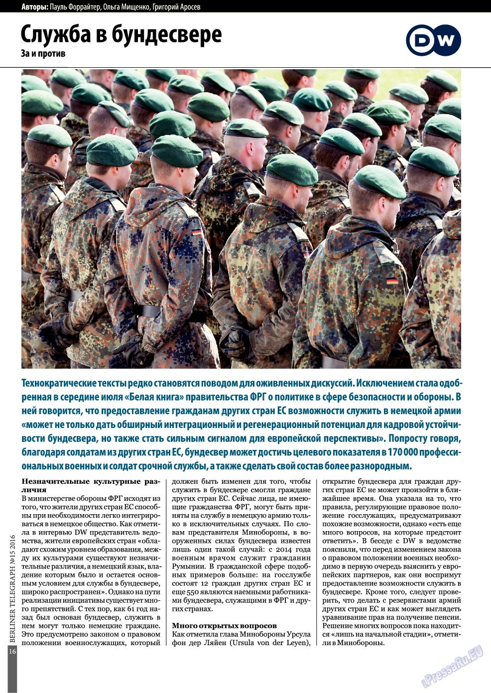 Берлинский телеграф (журнал). 2016 год, номер 15, стр. 16