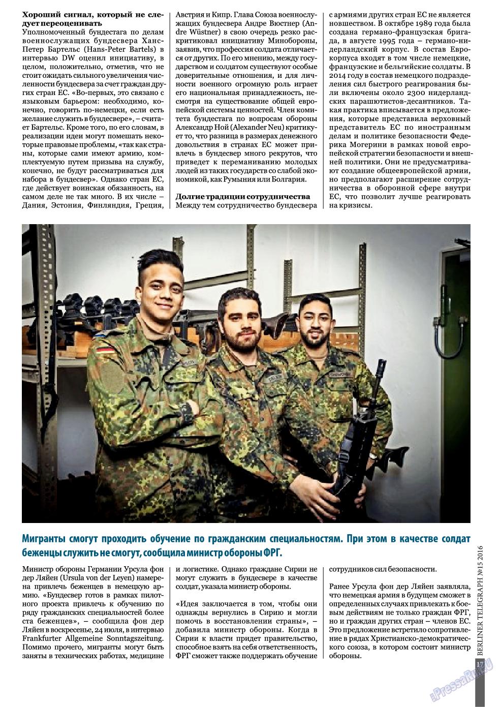 Берлинский телеграф (журнал). 2016 год, номер 15, стр. 17