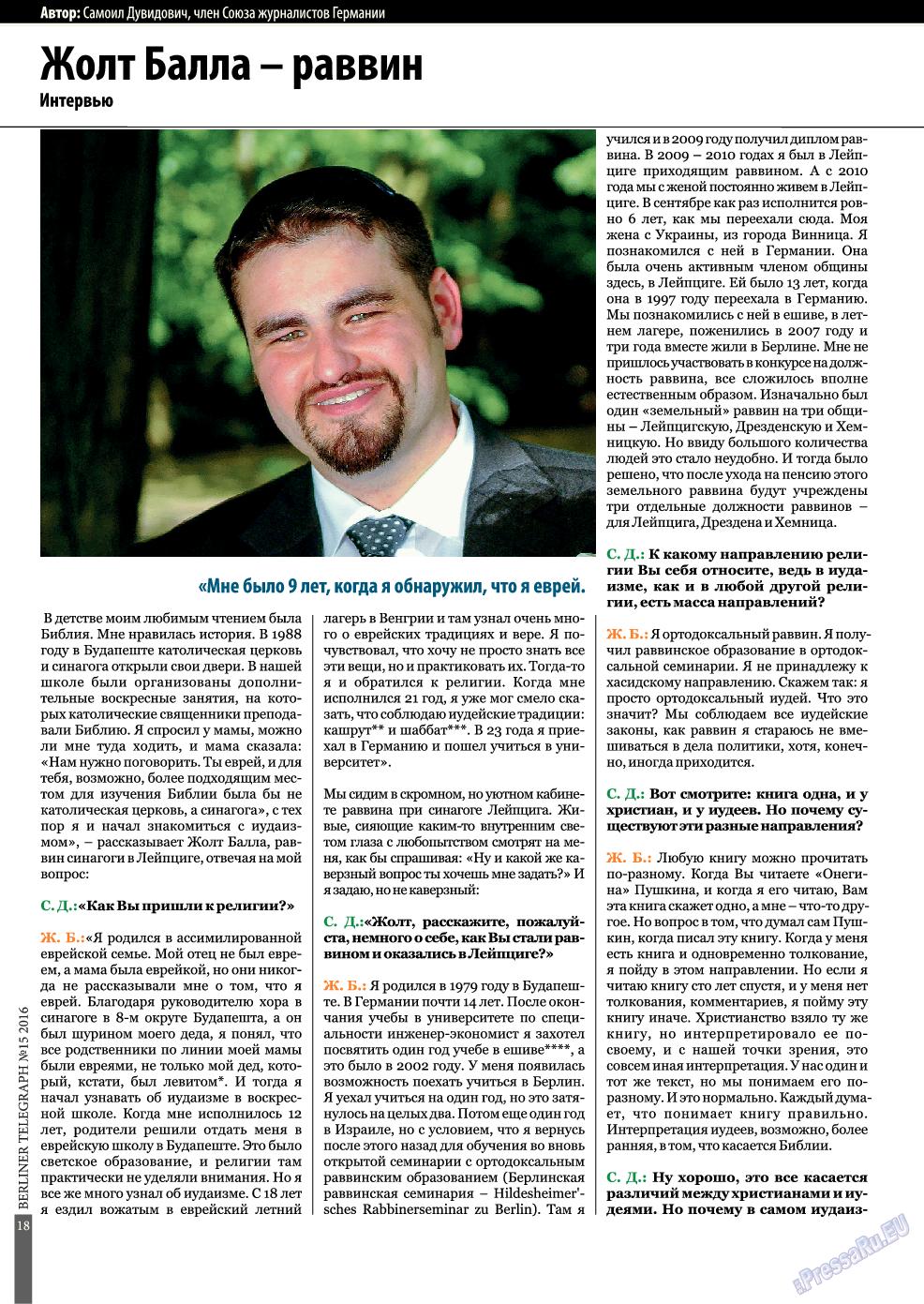 Берлинский телеграф (журнал). 2016 год, номер 15, стр. 18