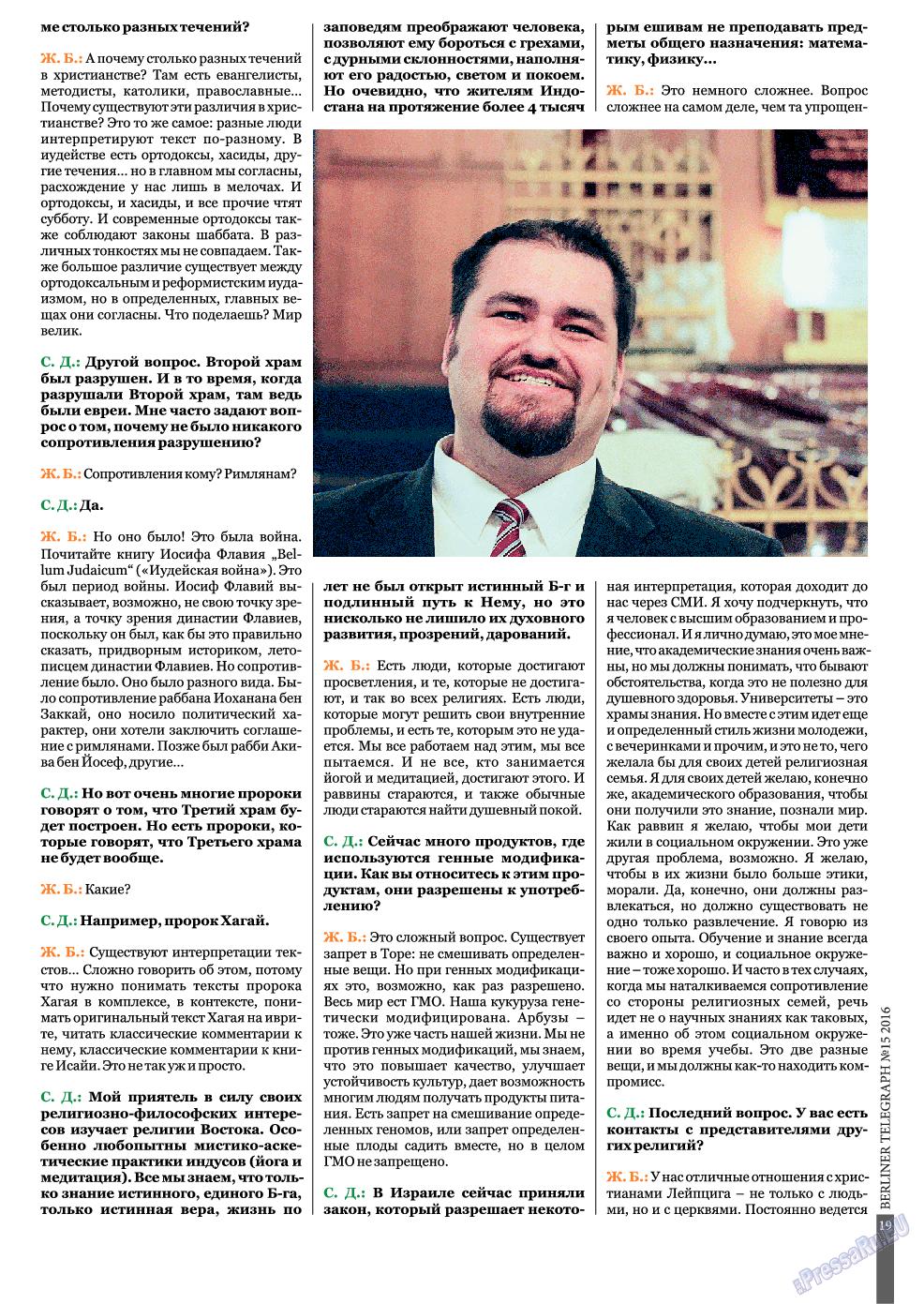 Берлинский телеграф (журнал). 2016 год, номер 15, стр. 19