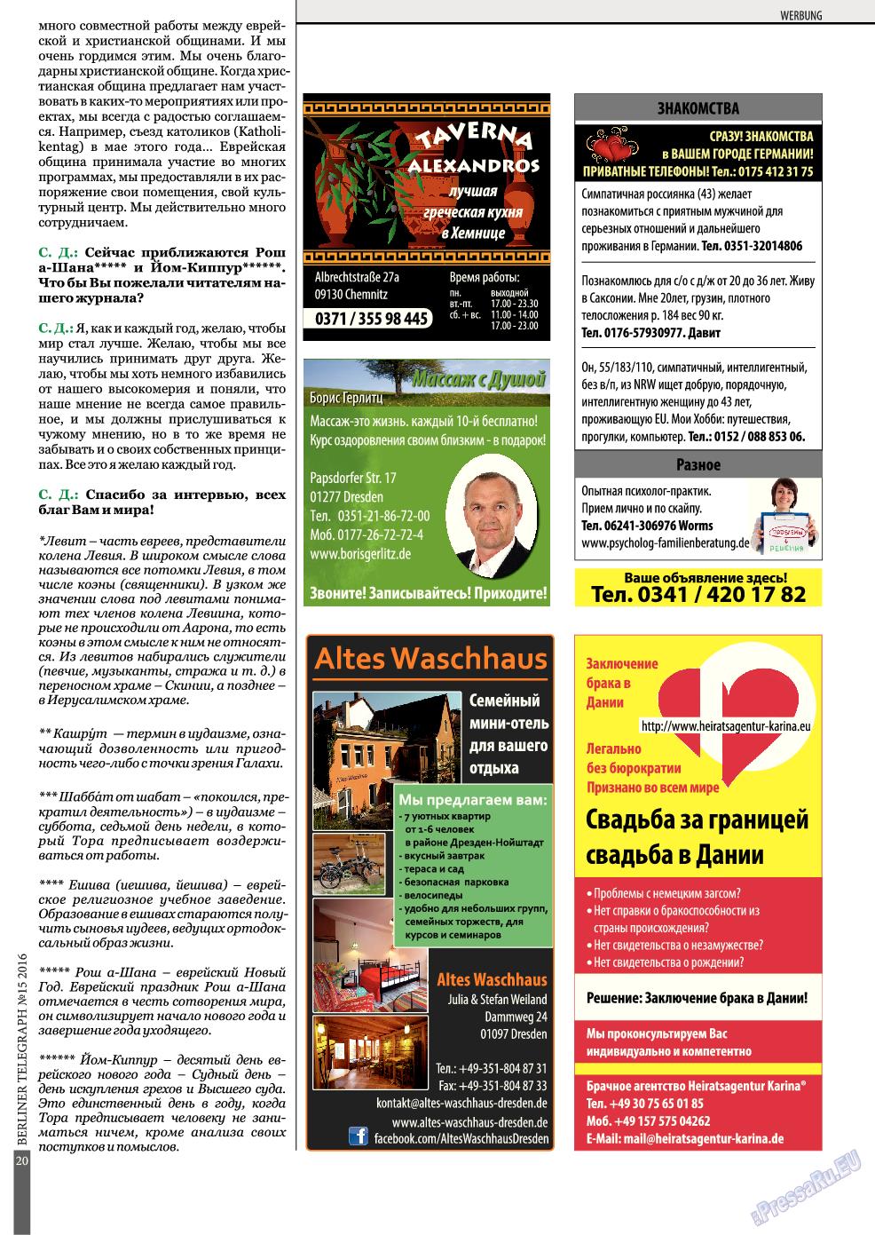 Берлинский телеграф (журнал). 2016 год, номер 15, стр. 20