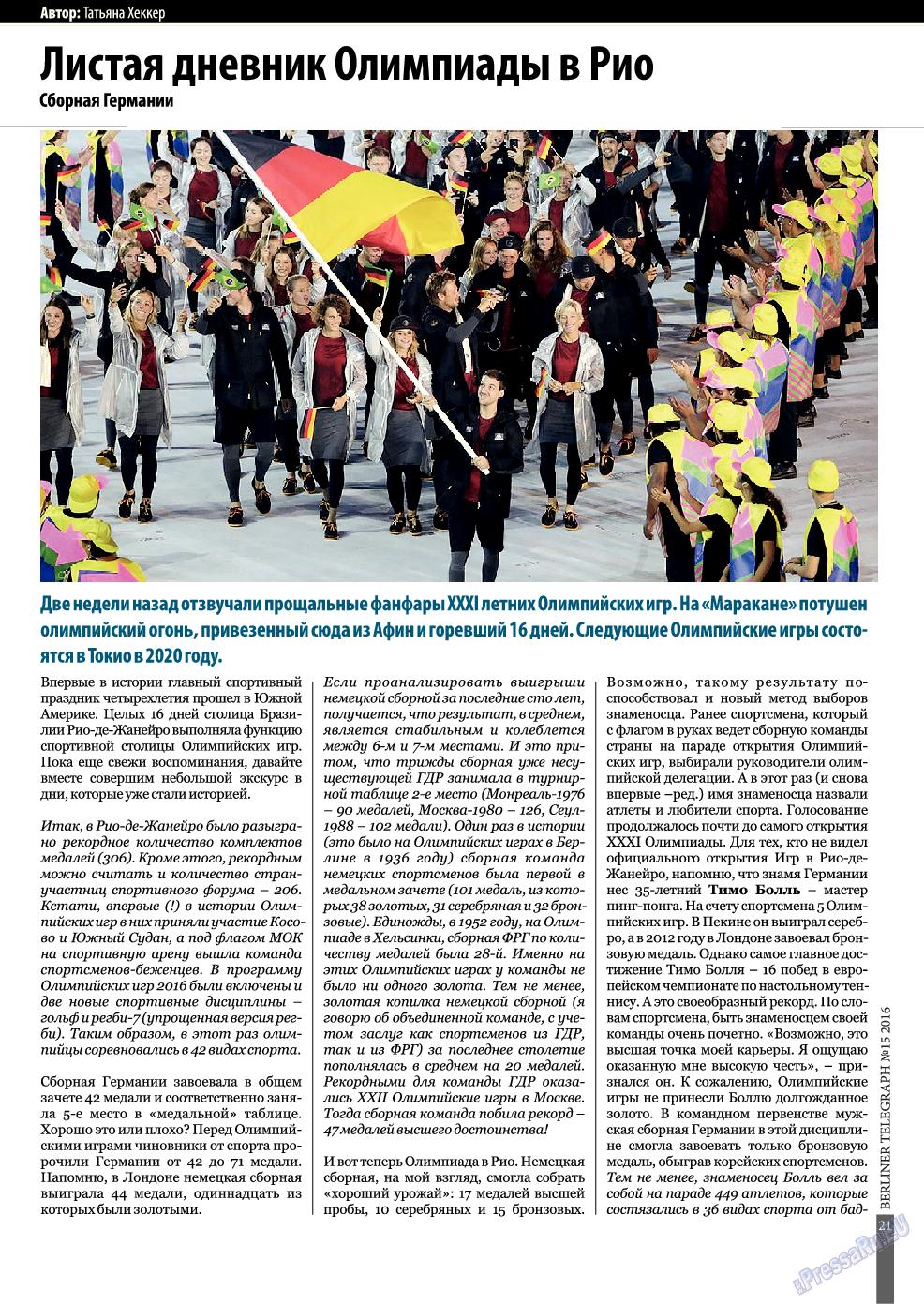 Берлинский телеграф (журнал). 2016 год, номер 15, стр. 21